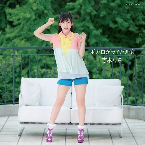 シングル「ボカロがライバル☆」CD盤ジャケット