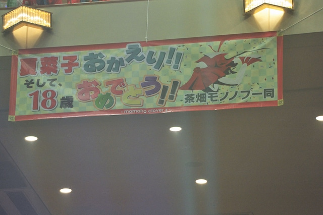 客席に掲示されたファン手作りの横断幕。