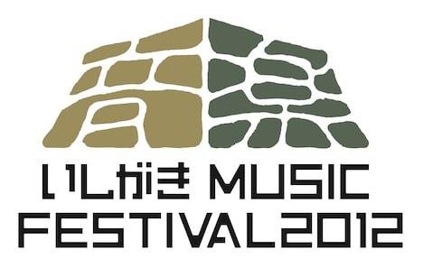 「いしがきミュージックフェスティバル 2012」ロゴ