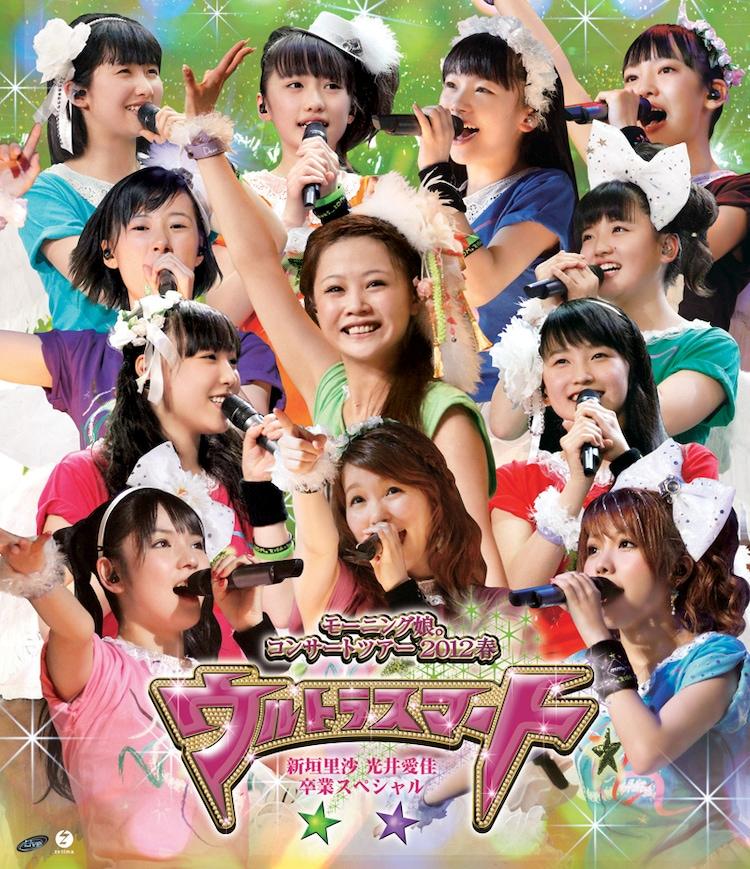 モーニング娘。新垣&光井の卒業公演がDVD / BD化 - 音楽ナタリー