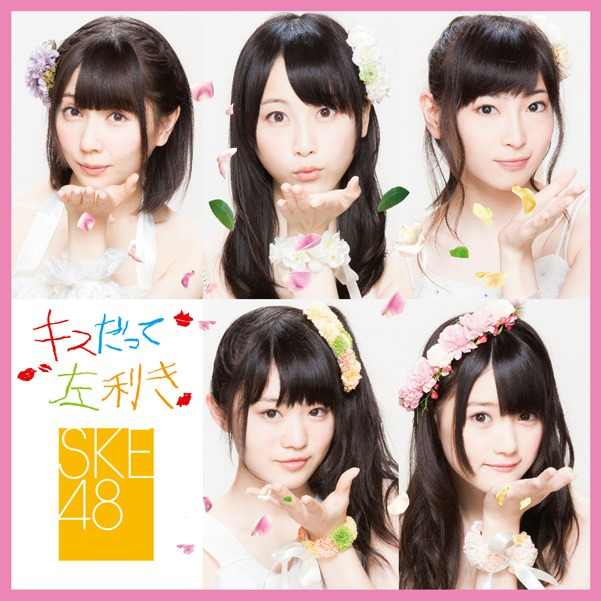 SKE48「キスだって左利き」Type-B初回限定仕様ジャケット