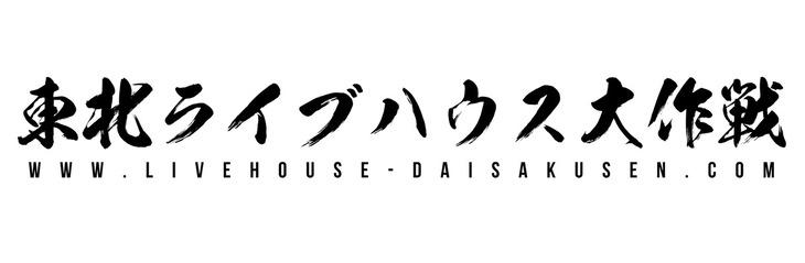 「東北ライブハウス大作戦」ロゴ