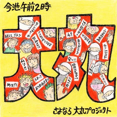 トリビュートアルバム「今池午前2時」ジャケット