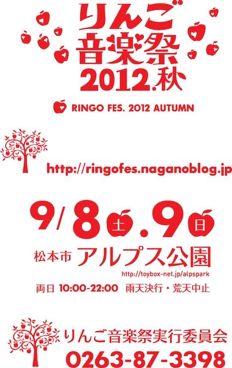「りんご音楽祭2012秋」フライヤー