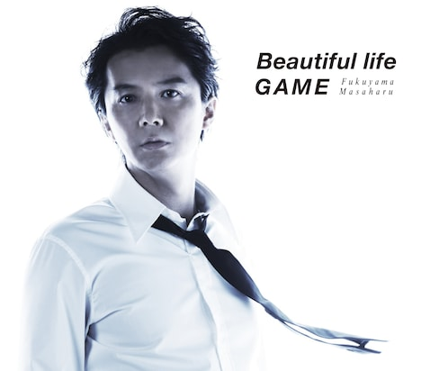 福山雅治「Beautiful life / GAME」初回限定 「Beautiful life」 Music Clip DVD付盤ジャケット