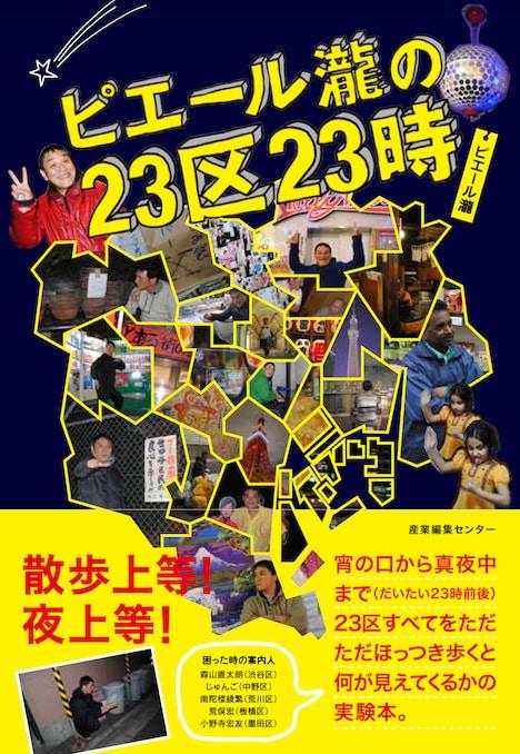 「ピエール瀧の23区23時」表紙