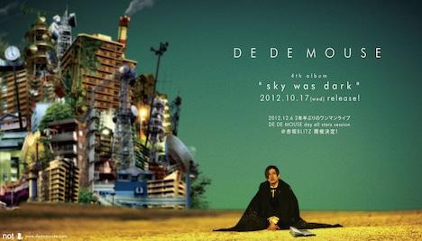 DE DE MOUSE「sky was dark」告知フライヤー
