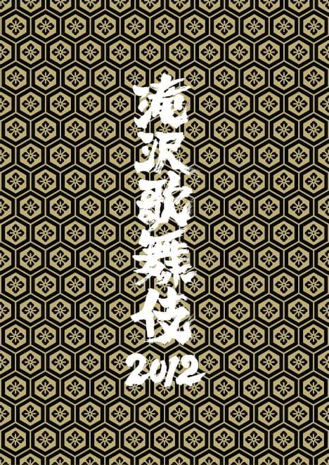 「滝沢歌舞伎 2012」通常盤ジャケット