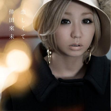 倖田來未「恋しくて」CD+DVD盤ジャケット