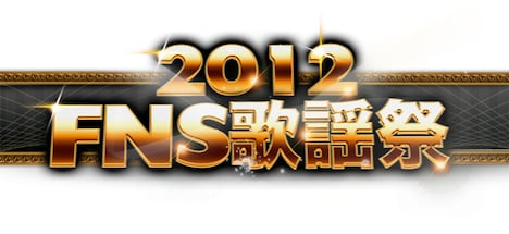 「2012 FNS歌謡祭」ロゴ