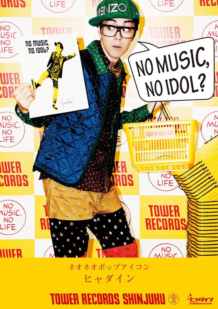 タワーレコード×ヒャダイン「NO MUSIC, NOIDOL?」コラボレーションポスター