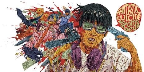 Ryoma Maeda「FANTASTIC SUICIDE」で使用されたアートワーク。