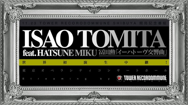 「TOWER RECORDOMMUNE SHIBUYA」開局記念番組「ISAO TOMITA feat. HATSUNE MIKU 冨田勲『イーハトーヴ交響曲』世界初演 生中継! feat.初音ミク」バナー