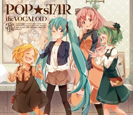 V.A.「POP★sTAR the VOCALOID」ジャケット