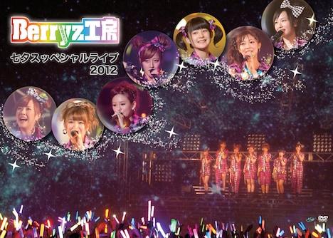 Berryz工房「Berryz工房 七夕スッペシャルライブ2012」ジャケット