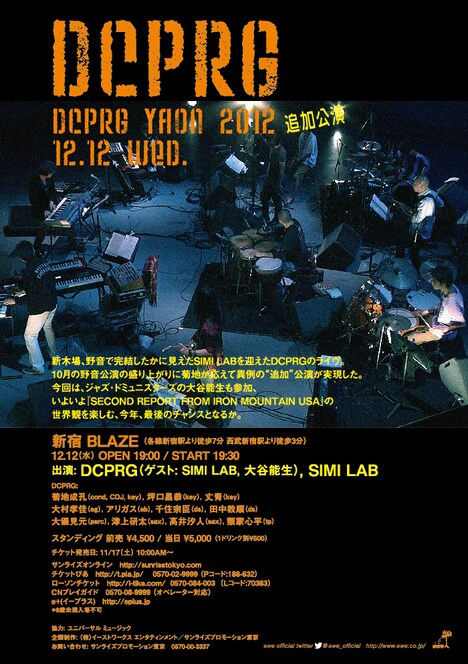 「DCPRG YAON 2012 追加公演」フライヤー