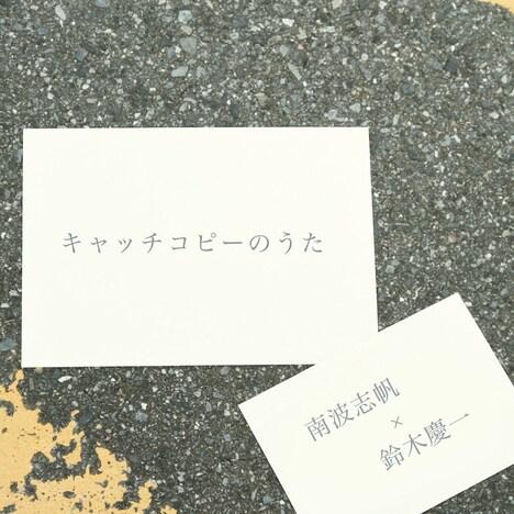 南波志帆×鈴木慶一「キャッチコピーのうた」ジャケット