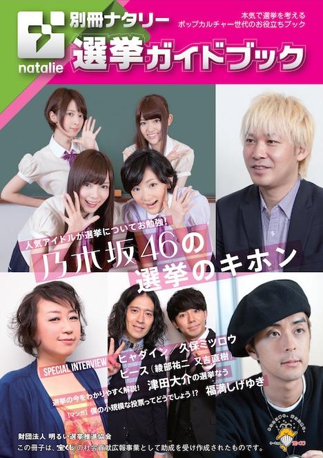 「別冊ナタリー 選挙ガイドブック」表紙