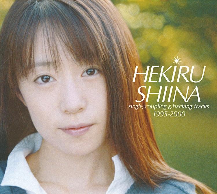 2012年12月にリリースされた椎名へきるの初期ベストアルバム「HEKIRU SHIINA single, coupling & backing tracks 1995-2000」ジャケット。
