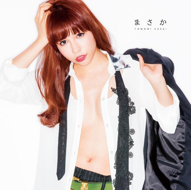 河西智美「まさか」Type-Aジャケット