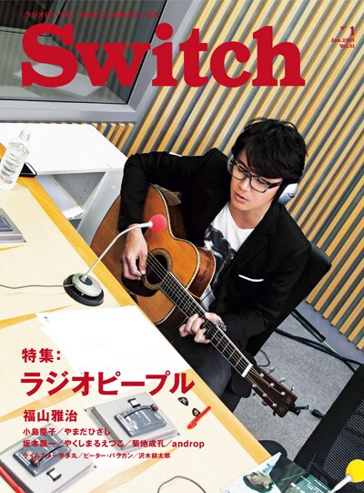 「SWITCH 1月号」表紙 (Photography:Konami Jiro)