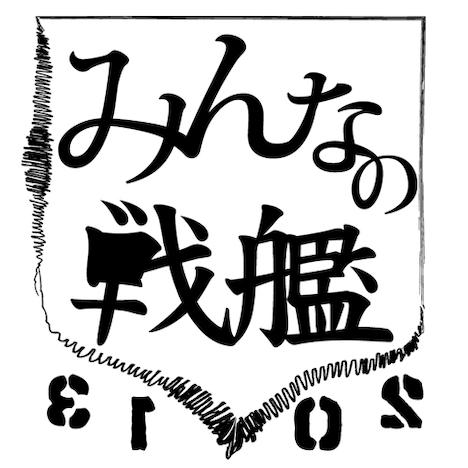 「みんなの戦艦2013」ロゴ