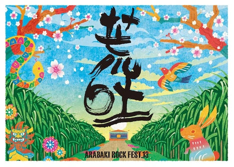 「ARABAKI ROCK FEST.13」ロゴ