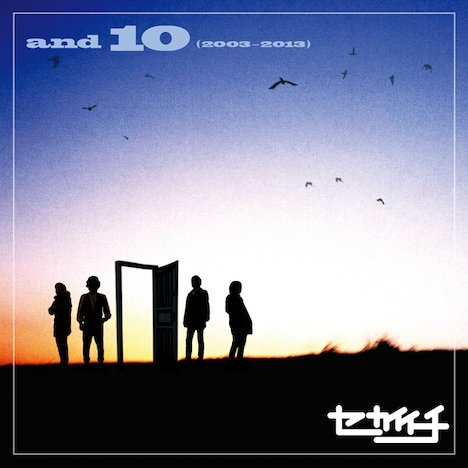 セカイイチ「and10(2003~2013)」ジャケット