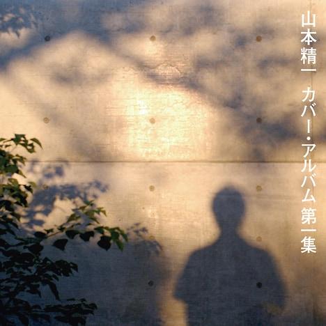 山本精一「山本精一カバー・アルバム第1集」ジャケット