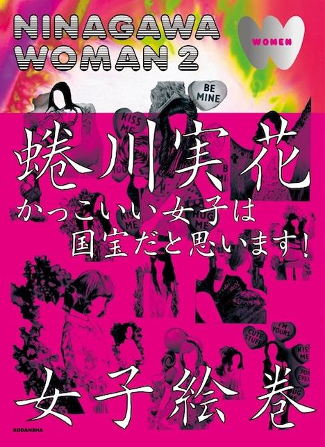 蜷川実花「NINAGAWA WOMAN 2」表紙