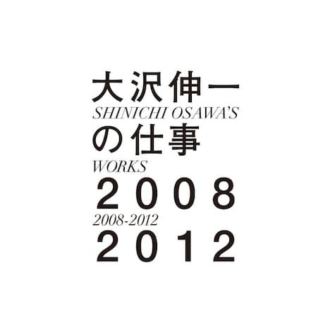 V.A.「大沢伸一の仕事 2008-2012」ジャケット