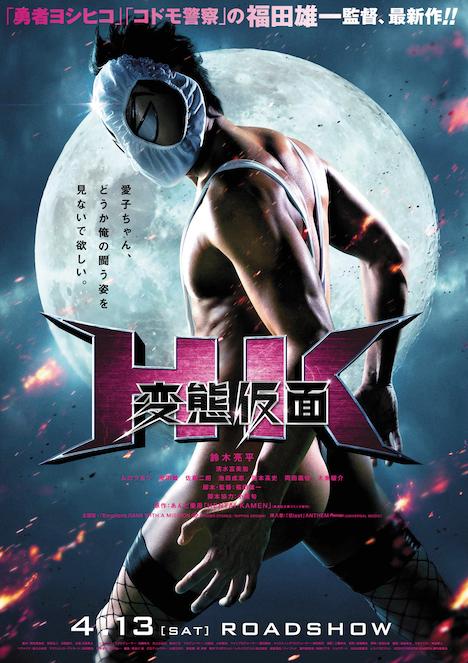 映画「HK / 変態仮面」ポスター画像 (C)2013「HENTAI KAMEN」製作委員会