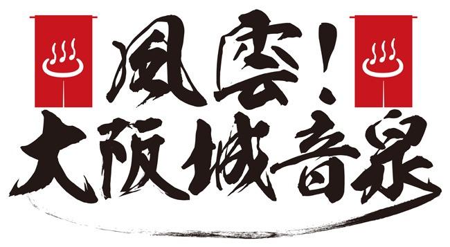 「風雲!大阪城音泉」ロゴ