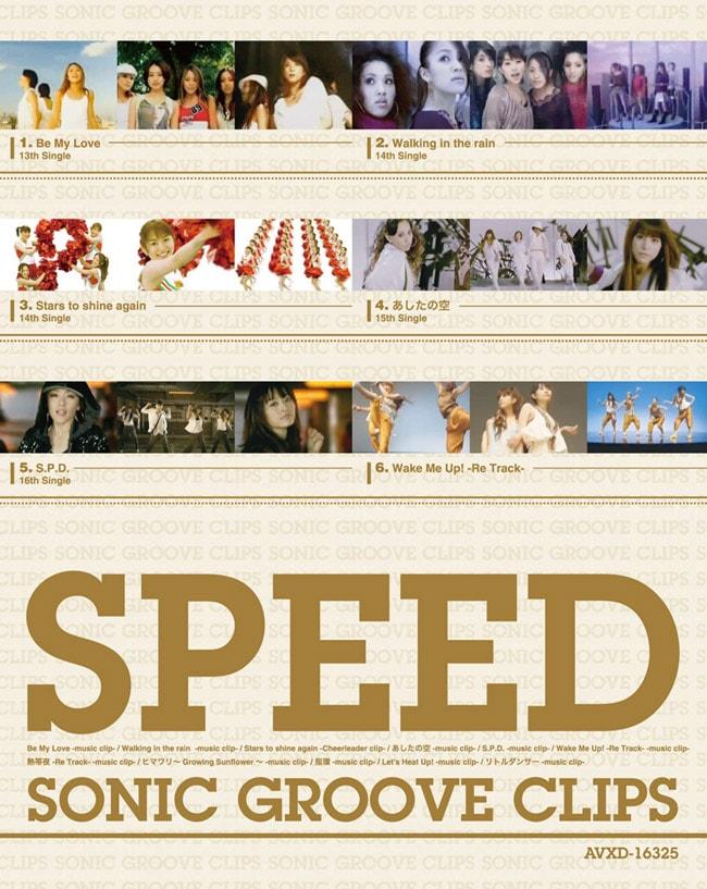 SPEED再結成後、2003年以降のビデオクリップを収めたBlu-ray作品「SONIC GROOVE CLIPS」初回限定盤ジャケット。