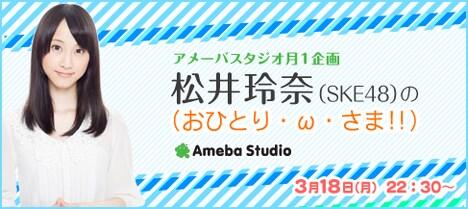 「松井玲奈(SKE48)の(おひとり・ω・さま!!)」番組バナー。