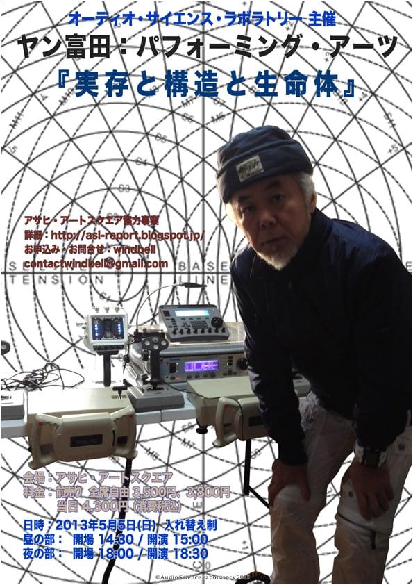 ヤン富田 パフォーミング・アーツ「実存と構造と生命体」フライヤー