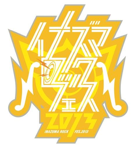 「イナズマロック フェス 2013」ロゴ