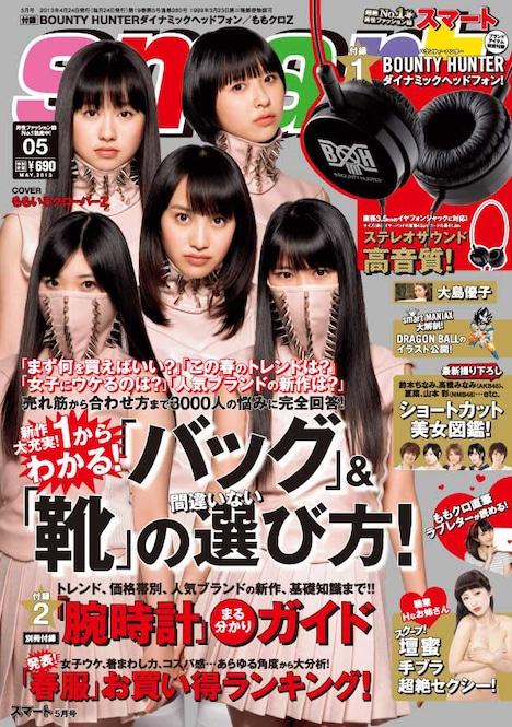 宝島社「smart」2013年5月号表紙