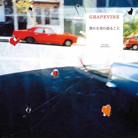GRAPEVINE「愚かな者の語ること」初回限定盤ジャケット
