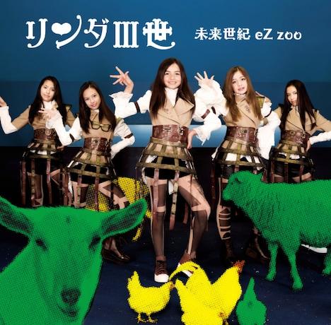リンダIII世「未来世紀eZ zoo」ジャケット