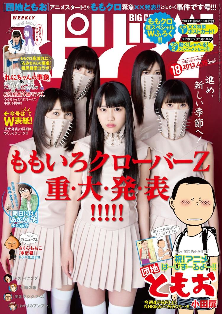 小学館「週刊ビッグコミックスピリッツ」2013年18号表紙