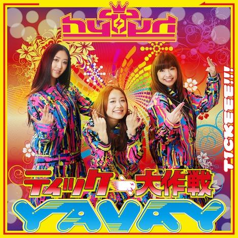 hy4_4yh「ティッケー大作戦!~YAVAY / HYPER TICKEEE QUEENの歌」初回限定盤ジャケット