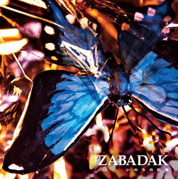 ZABADAK「いのちの記憶」通常盤ジャケット