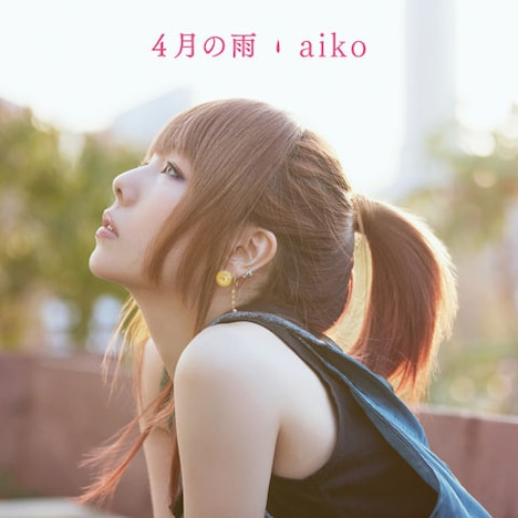 aikoの配信シングル「4月の雨」ジャケット。