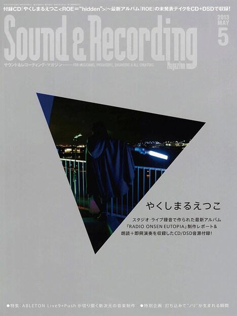 「サウンド&レコーディング・マガジン 5月号」表紙