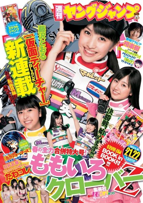 「週刊ヤングジャンプ」21・22合併号表紙  (C)「週刊ヤングジャンプ」2013年21・22合併号 / 集英社
