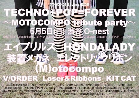 昼の部「TECHNO+POP=FOREVER ~MOTOCOMPO tribute party~」フライヤー