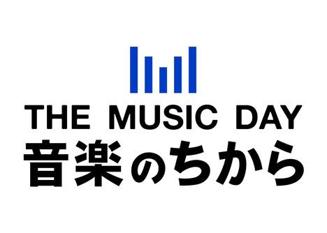 「THE MUSIC DAY 音楽のちから」ロゴ