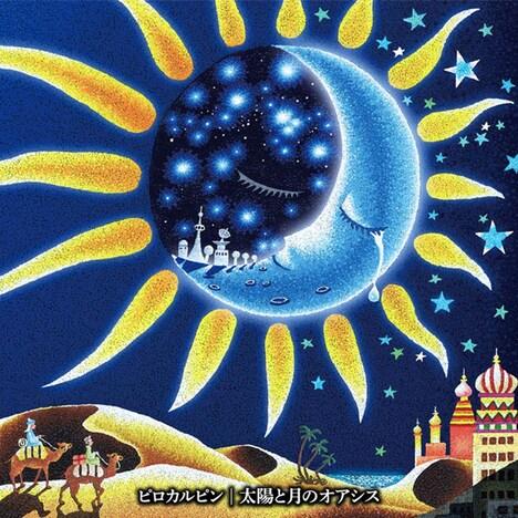 ピロカルピン「太陽と月のオアシス」ジャケット