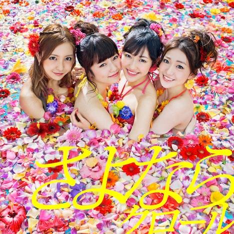 AKB48「さよならクロール」Type A通常盤ジャケット